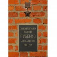 Отчизны верные сыны... Герой Советского Союза А.А. Губенко